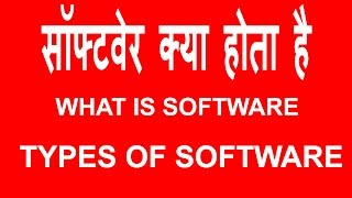 Download What is Software And Types Of Computer Software - Hindi tutorials Video