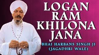 Download Bhai Harbans Singh Ji (Jagadhri Wale) - Logan Ram Khilona Jana Video