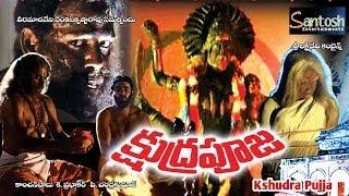 Download Kshudrapuja ( క్షుద్రపూజ ) || Telugu Horror Full Movie HD -EXCLUSIVE- SAV Movies Video
