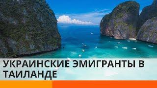 Download Украинка показала, как ей живется в Таиланде Video