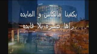 Download وهران وهران - Wahrane Wahrane - Oran - Asmaa Mnaouar - Algérie Video
