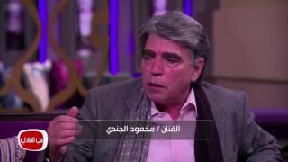 Download معكم مني الشاذلي | بكاء الفنان محمود الجندي بسبب الظلم الذي وقع عليه في الوسط الفني Video