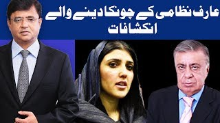 Download Arif Nizami Kay Inkashafat | Ayesha Gulalai Takes 50 Crore From PMLN Video