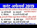 Download करंट अफेयर्स 2019, Current affairs 2019 || top 1000 current affairs 2019 quiz in Hindi|| Video