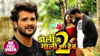 Download Doli Me Goli Maar Deb 2 - शादी होते जान भुला जइबू का हो - Khesari Lal Yadav - Bhojpuri Sad Songs Video