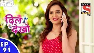 Download Dil Deke Dekho - दिल देके देखो - Ep 91 - 22nd Feb, 2017 Video