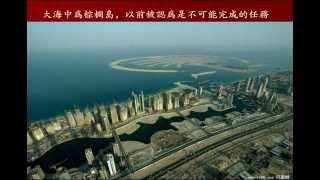 Download 迪拜 - 世界最狂的城市 Video