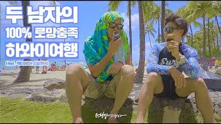 Download 두 남자가 세상 가장 재밌게 하와이를 즐기는 방법 알려준다! (feat. 액티비티&쇼핑) Video