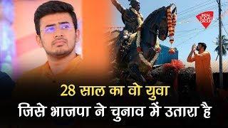 Download कौन हैं Tejaswi Surya जो BJP के सबसे युवा Candidate हैं ? | #VerticalVideo Video