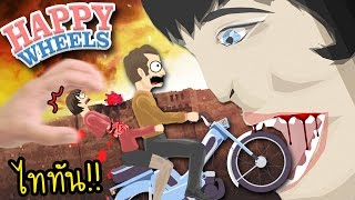 Download [EP.6] Happy Wheels   พ่อแถวบ้านเรามีไททัน!! ช่วยด้วย zbing z. Video