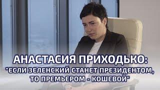 Download Анастасия Приходько: ″Если Зеленский станет президентом, то премьером - Кошевой″ Video