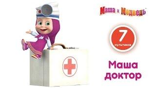 Download Маша и Медведь - Доктор Маша! Маша играет в доктора (Сборник - Все серии подряд) Video