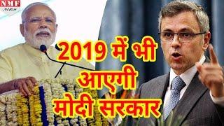 Download BJP की लहर पर बोले Omar Abdullah, 2019 को भूलकर अब 2024 की तैयारी करिए Video