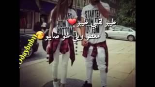 Download طيبو لقلبي طيبو😏 Video