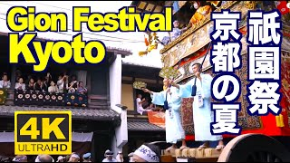 Download [4k]KYOTO JAPAN 祇園祭 夏の京都の祭り The Gion Matsuri Festival 京都観光  宵山、山鉾巡行、神幸祭 Video