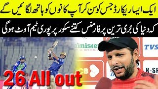 Download Bpl 2019 New World Record Lowest Score in T20 Cricket || Smart sports pk Video