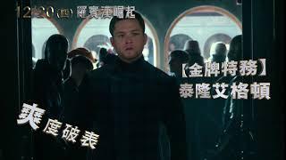 Download 【羅賓漢崛起】Robin Hood~10秒預告射箭篇 Video