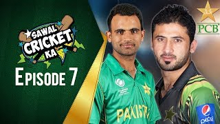 Download Sawal Cricket Ka - Episode 7 - Junaid Khan & Fakhar Zaman | PCB Video
