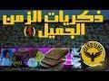 Download ذكريات الزمن الجميل ( النسخة المعدلة ) الجزء الاول samir samo dz Video