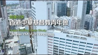Download 智綠分享#2 香港中華基督教青年會 Green Building Case Study#2 Chinese YMCA of Hong Kong Video