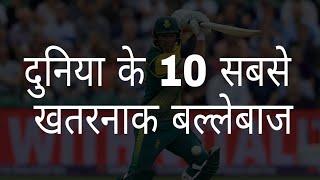 Download World's 10 Most Dangerous Batsman दुनिया के 10 सबसे खतरनाक बल्लेबाज Video