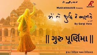 Download Guru Purnima Special | Me To Shuddh Re Jani Ne Tamne Seviya | Santvani 2018 Video