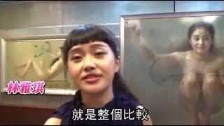 Download 甜姐兒當裸畫模 油畫超文藝-蘋果日報20160507 Video