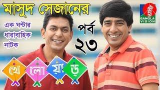 Download kheloar-খেলোয়াড় | Part-23 | Chanchal | Moutushi | Ezaz | Bangla Natok 2018 | Banglavision Drama Video