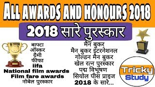 Download Awards and honours 2018 | current affairs awards and honours 2018 |Current affairs 2018 |#awards2018 Video