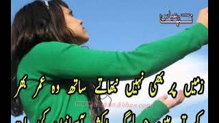 Download 2017 Best Urdu Shayari - SAd Poetry 2017 Best - Hindi Muhabbat Poetry - Tanha Abbas Rj Haiya Video