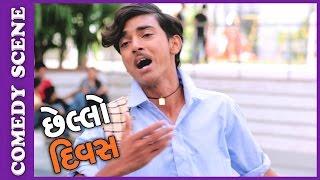 Download Chhello Divas Comedy Scene - Nariya Ni Bhavai – New Gujarati Movie Video