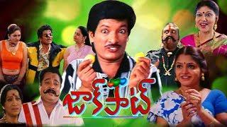 Download Jackpot Telugu Full Movie   Kasinath, Naveena, Bharani Video