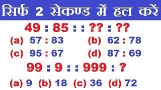 Download Reasoning Trick : Analogy Reasoning Trick in hindi | SSC, CGL, TIER 1 Video