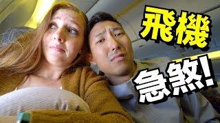 Download 超恐怖😱人生第一次飛機急煞!! 我只想安全的去參加朋友婚禮!!【劉沛 VLOG】 Video