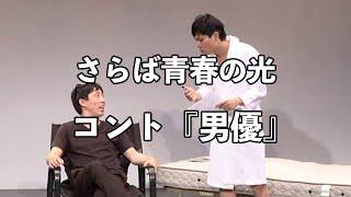 Download さらば青春の光 『男優』 / 単独公演『ノリ』より Video