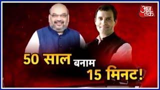 Download अमित शाह को चाहिए 50 साल तक भारत में राज तो राहुल गांधी को चाहिए संसद में मोदी के खिलाफ 15 मिनट Video