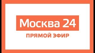 Download Новости прямой эфир – Москва 24 // Москва 24 онлайн Video