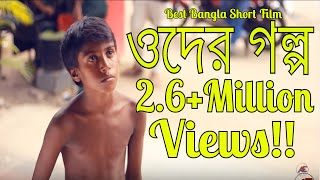 Download Bangla Short Film-Oder Golpo(ওদের গল্প)| Bangla Short Film, Heart Touching, Inspirational Short Film Video