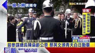 Download 最新》前參謀總長陳燊齡公祭 蔡英文頒青天白日勳章 Video