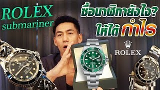 Download petjah unbox | rolex submariner ซื้อนาฬิกายังไง? ให้ได้กำไร EP.9 Video