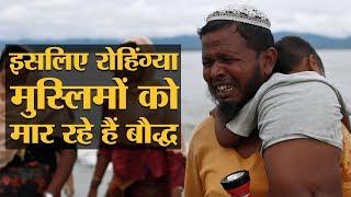 Download म्यांमार में रोहिंग्या मुस्लिमों के नरसंहार के पीछे गाय की कुर्बानी है! | The Lallantop Video