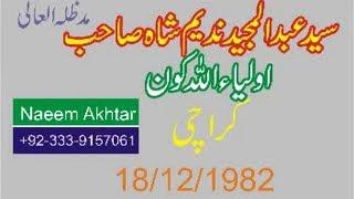 Download Syed Abdul Majeed Nadeem in Karachi on 18/12/1982 Auliya Allah kon Video