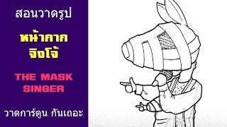 Download สอนวาดการ์ตูน หน้ากากจิงโจ้ 2 THE MASK SINGER หน้ากากนักร้อง | วาดการ์ตูน กันเถอะ | EP.01 วาด Video