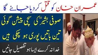 Download Imran Khan Kay Ruhaani Muamlaat | Sufi Bashir Ahmed | Limelight Studio Video