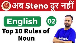 Download 9:00 AM - SSC Steno 2018 | English by Sanjeev Sir | Top 10 Rules of Noun Video