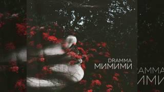 Download Dramma – МиМиМи [AUDIO] Video
