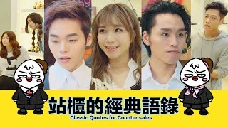Download 這群人 TGOP X 大陰盜百貨│站櫃的經典語錄【語錄系列】Classic Quotes for Counter Sales【Quotation Series】 Video