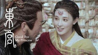 Download 《東宮》第5集精彩預告 Video