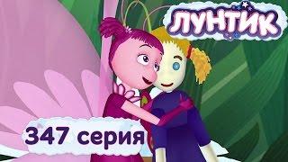 Download Лунтик и его друзья - 347 серия. Любимая кукла Video