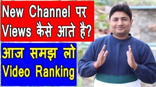 Download How To Rank Youtube Videos | Youtube Par Views Kaise Aate Hain Video